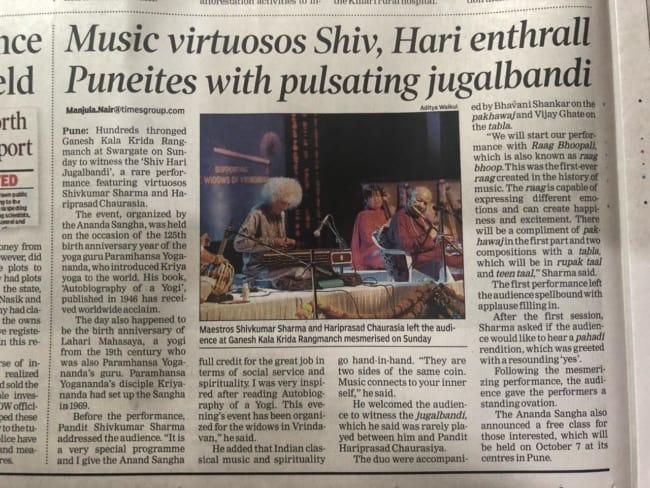 News Item Guru Vandana