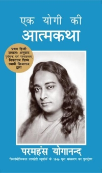 Autobiography of a Yogi Hindi